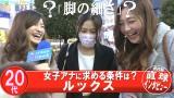 「女子アナに求める条件は何?」というインタビューで街頭からストレートな意見が続出。 (C)ORICON NewS inc.
