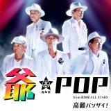 高知のおじいちゃん5人組「爺-POP」がメジャーデビュー