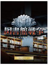 『図書館戦争 THE LAST MISSION』がBD総合首位を獲得(KADOKAWA)