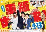 TBS系ドラマ『重版出来!』4月12日スタート(C)TBS