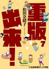 黒木華主演、TBS系ドラマ『重版出来!』の原作(C)松田奈緒子/小学館