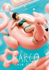 『2016 PARCO SWIM DRESS』のキャンペーンモデル佐野ひなこ