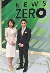 日本テレビ系報道番組『NEWS ZERO』キャスターの(左から)小正裕佳子、村尾信尚 (C)ORICON NewS inc.