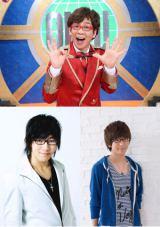 テレビ東京の『おはスタ』を卒業する山寺宏一(上)と、新MCを務める(下左から)小野友樹、花江夏樹