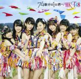 HKT48の7thシングル「74億分の1の君へ」Type-C(4月13日発売)
