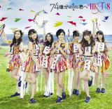 HKT48の7thシングル「74億分の1の君へ」Type-A(4月13日発売)
