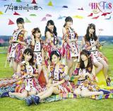 HKT48の7thシングル「74億分の1の君へ」Type-B(4月13日発売)