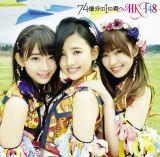 HKT48の7thシングル「74億分の1の君へ」劇場盤(4月13日発売)