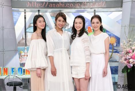 旅サラダガールズ6期メンバー(左から)吉倉あおい、広瀬未花、水木彩也子、西山真以(C)ABC