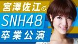 宮澤佐江の中国・上海SNH48卒業公演を「AbemaTV」で放送