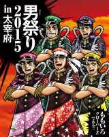 『魁!!男塾』作者の宮下あきら氏が描いたももいろクローバーZ(C)宮下あきら