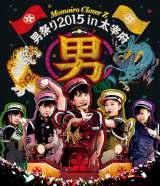 Blu-ray Disc『ももクロ男祭り2015 in 太宰府』インレイ