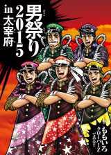 DVD『ももクロ男祭り2015 in 太宰府』ジャケット(C)宮下あきら