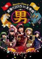DVD『ももクロ男祭り2015 in 太宰府』インレイ