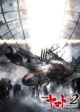 最新シリーズ『宇宙戦艦ヤマト2202 愛の戦士たち』制作決定