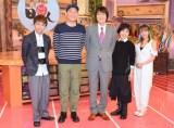 『世界の村で発見!こんなところに日本人』の取材会に出席した左から)須賀健太、千原せいじ、千原ジュニア、森山良子、高橋みなみ (C)ORICON NewS inc.