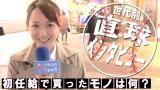 直球インタビュアーは札幌テレビ出身の松原江里佳 (C)ORICON NewS inc.