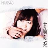 NMB48の14thシングル「甘噛み姫」Type-C