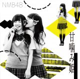 NMB48の14thシングル「甘噛み姫」劇場盤