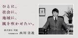 株式会社突風を設立、社長に就任した西川貴教