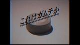 「株式会社突風」ホームページで公開された動画カット(2)