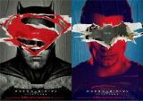 便乗された映画『バットマン VS スーパーマン ジャスティスの誕生』のビジュアル (C)2016 WARNER BROS. ENTERTAINMENT INC., RATPAC-DUNE ENTERTAINMENT LLC AND RATPAC ENTERTAINMENT, LLC