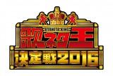 『歌ネタ王決定戦2016』エントリー受付スタート。決勝はMBSで生放送