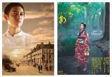 『第24回橋田賞』を受賞した2015年4月期に放送されたTBSのドラマ『天皇の料理番』、2015年後期NHK連続テレビ小説『あさが来た』