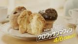 ミスタードーナツの新商品「クロワッサンマフィン」ティザーCM