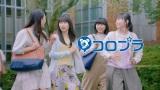 大原櫻子の新曲がCMソングに起用されたコロプラ『白猫プロジェクト』大学生篇