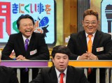 4月4日放送、『聞きにくいことを聞く』ゲスト調査員として大活躍の相島一之(左)(C)テレビ朝日