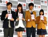 (左から)千葉雄大、松井愛莉、中川大志、森川葵 (C)ORICON NewS inc.