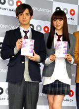 映画『通学電車』『通学途中』DVD発売記念イベントに出席した(左から)千葉雄大、松井愛莉 (C)ORICON NewS inc.