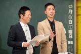 4月4日放送の『しくじり先生』で授業を行うお笑いコンビ・はんにゃ(C)テレビ朝日