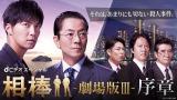 『相棒-劇場版�V-序章』はdビデオで3月29日より配信開始(C)テレビ朝日/東映