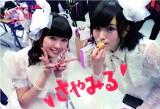 無防備な表情のさやみる(左から)渡辺美優紀、山本彩=『たかみな撮!AKB48卒業フォト日記「写りな、写りな」』より