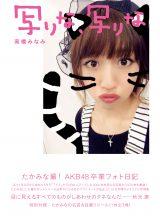 表紙カットはキュートな猫姿のたかみな=『たかみな撮!AKB48卒業フォト日記「写りな、写りな」』より