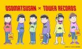 おそ松さん × タワーレコードキャンペーン、5月8日まで開催中 (C)赤塚不二夫/おそ松さん製作委員会