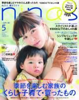 長男と雑誌の『nina's』(祥伝社)5月号の表紙に登場した紗羅マリー