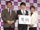 (左から)森永卓郎氏、西川貴教、高橋みなみ (C)ORICON NewS inc.