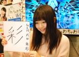 「お助けゲスト」として登場したGEMの武田舞彩 (C)ORICON NewS inc.