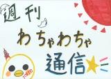 『週刊わちゃわちゃ通信 season2』(C)avex vanguard Inc. 荒川沙奈、木戸口桜子、若松愛里