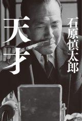 石原慎太郎氏の小説『天才』が総合部門で初首位(幻冬舎)