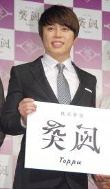 「株式会社突風」の事業戦略発表会に出席したT.M.Revolution・西川貴教