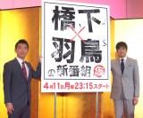 橋下徹氏(左)、羽鳥慎一アナウンサー (C)ORICON NewS inc.