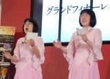 映画『グランドフィナー』のトーク&ライブイベントに出席した阿佐ヶ谷姉妹 (C)ORICON NewS inc.