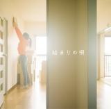 GReeeeNニューシングル「始まりの唄」