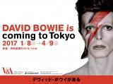 デヴィッド・ボウイ大回顧展『DAVID BOWIE is』が来年1月8日〜東京で開催決定