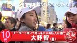 街中で直撃インタビュー「リーダーと聞いて思い浮かぶ有名人は誰?」 (C)ORICON NewS inc.