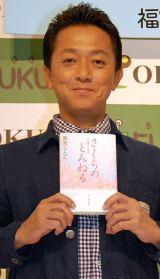 著書『さくらのとんねる』発売記念サイン会を行った風見しんご (C)ORICON NewS inc.